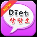 다이어트 상담소 icon