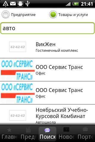 Справочная 42-42-42- screenshot