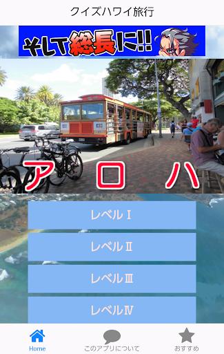 玩休閒App|豆知識クイズ雑学からハワイ旅行常識まで学べる無料アプリ免費|APP試玩
