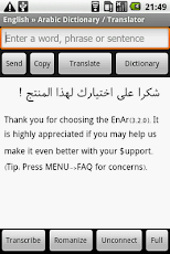 screenshot English-Arabic Translator 1