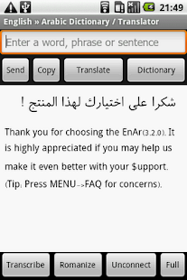 English-Arabic Translator - screenshot thumbnail