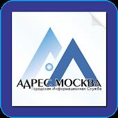 АДРЕС МОСКВА ГИС