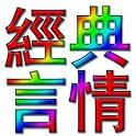 [繁體]米璐璐言情小說50本 icon