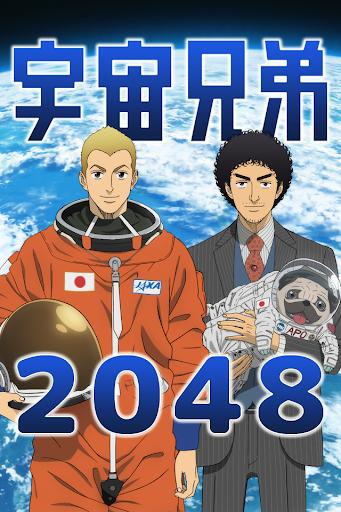 宇宙兄弟2048