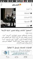 Screenshot of As-Safir Newspaper