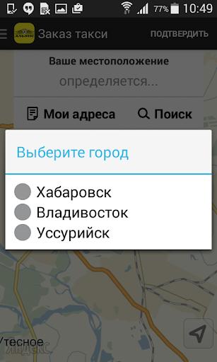 Альянс такси