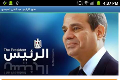 صور الرئيس عبد الفتاح السيسي