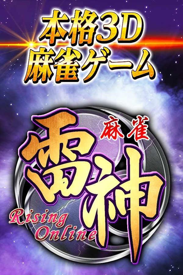 麻雀 雷神 -Rising-|無料で楽しめる本格3D麻雀 - screenshot