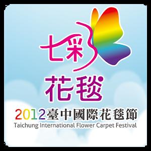 旅遊App|2012臺中國際花毯節(2012新社花海活動) LOGO-3C達人阿輝的APP