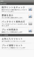 Screenshot of パズパラループコース