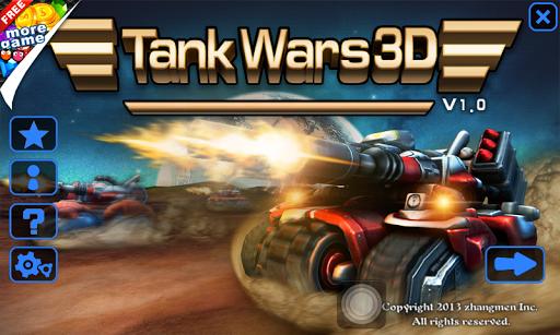 戦車大戦3D