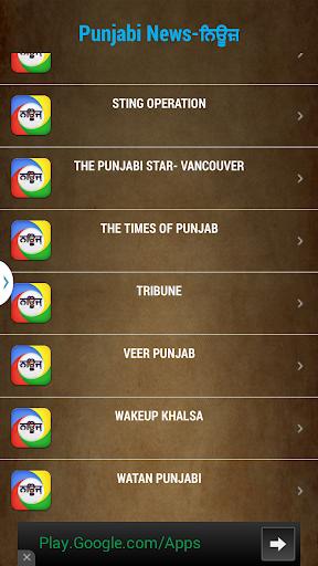 Punjabi News-ਨਿਊਜ਼ ਅਤੇ ਅਖਬਾਰ