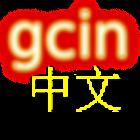 gcin 中文輸入法(注音&倉頡&行列…) icon