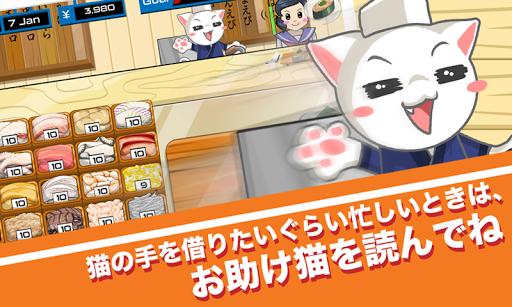 寿司バトル - 猫がいる寿司屋