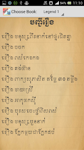 Khmer Legend Collection