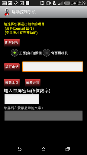 追踪大师主控端(TraceMaster)|玩工具App免費|玩APPs