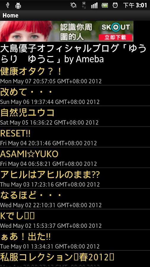 AKB48 Blogs - screenshot
