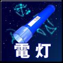 懐中電灯 icon