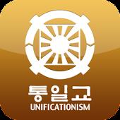 Unificationism