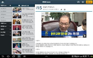 Screenshot of MBC News for Tablet