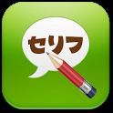 セリフスタンプメーカー -LINEで使える【無料】- icon