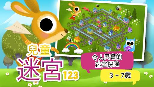 兒童迷宮 123 免費版