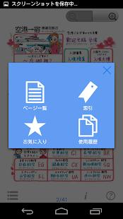 免費旅遊App|指さし会話 台湾 台湾華語 touch&talk|阿達玩APP