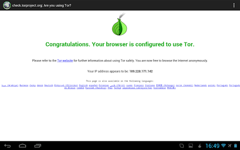 Orweb: Private Web Browser - screenshot thumbnail