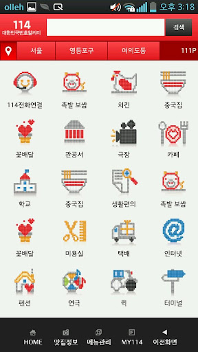 My114 - 전화번호안내 114 공식 앱