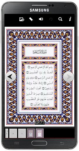 Quran - القرآن الكريم كامل