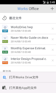 Naver Works 办公软件