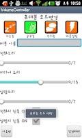 Screenshot of 볼륨-컨트롤러