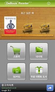 오이북리더- screenshot thumbnail