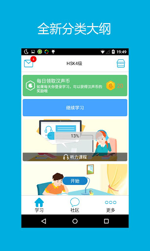 玩免費教育APP|下載Hello HSK 4级考试训练(汉语考试) app不用錢|硬是要APP