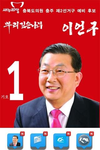 새누리당 이언구 충북도의원 충주 제2선거구 예비후보
