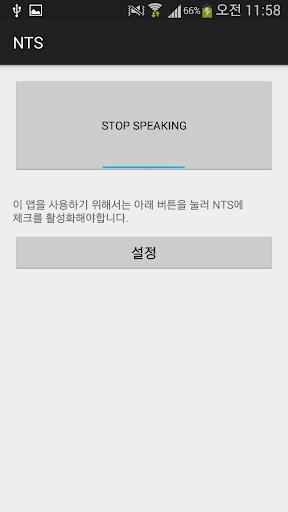 NTS - Notification to Speech