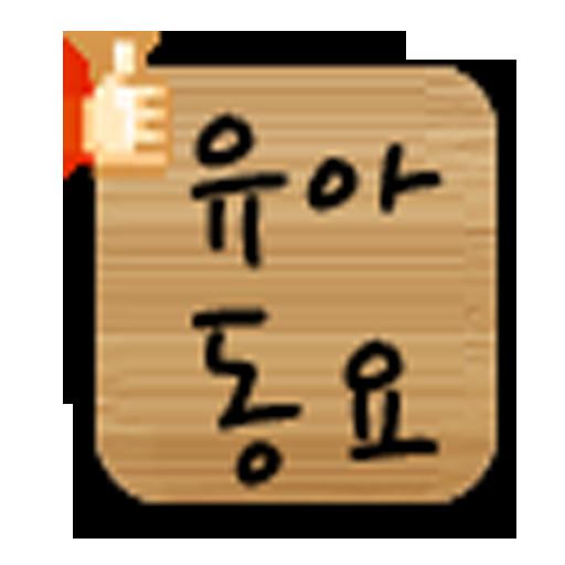 Kids Songs Korea 1000 file APK Free for PC, smart TV Download