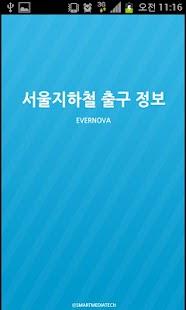서울지하철 출구 정보 - screenshot thumbnail