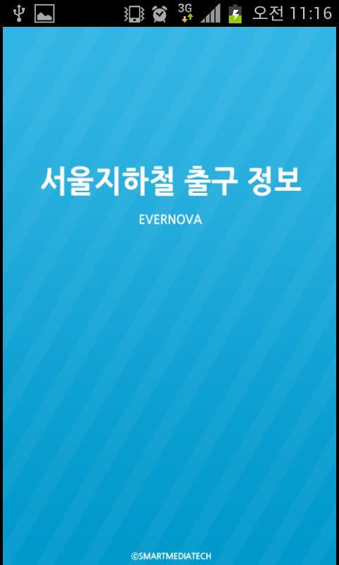 서울지하철 출구 정보 - screenshot