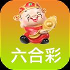 六合宝 财神版 icon