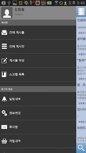 【免費通訊App】볶음밥-APP點子
