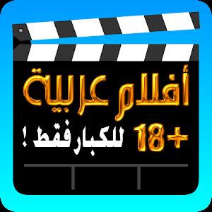 تنزيل افلام عربية للكبار فقط