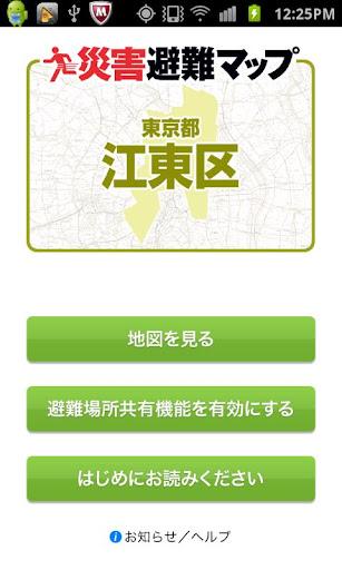 江東区版 災害避難マップ