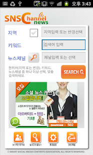 SNS채널뉴스 - screenshot thumbnail