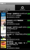 Screenshot of 読書生活