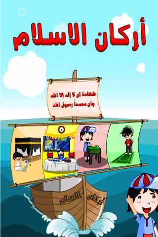 كتاب اركان الاسلام الالكتروني