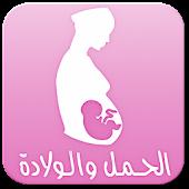 دليل الحمل والولادة