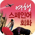 AE 여행 스페인어회화 icon