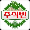 주식빈 상한가,작전주,주식투자,채팅,증권,선물 icon