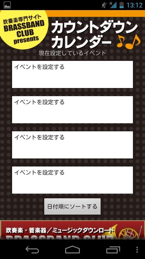 BRASS♪カウントダウンカレンダー- screenshot